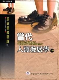當代人類發展學[2011年9月/3版/3401]