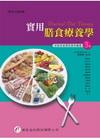 實用膳食療養學[2011年6月/3版/4103]