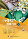 內外科護理技術(9版)