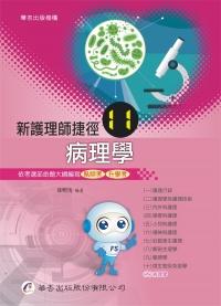 新護理師捷徑11:病理學 (第18版)