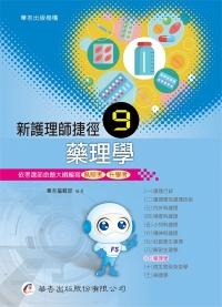 新護理師捷徑09:藥理學 (第18版)