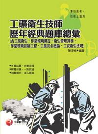 工礦衛生技師歷年經典題庫總彙(2版)97.05
