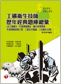 工礦衛生技師歷年經典題庫總彙(1H5481)3版97/11