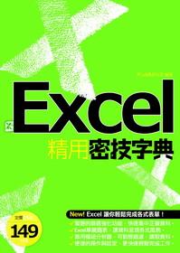 EXCEL 函數精用密技字典