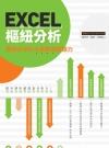 EXCEL樞紐分析:職場必學的大量數據解讀力(附範例光碟)