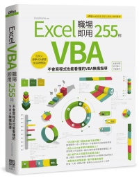 Excel VBA職場即用255招:不會寫程式也能看懂的VBA無痛指導
