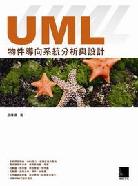 UML物件導向系統分析與設計[附光碟]