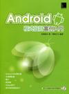 Andrioid 程式設計實力入門[附光碟]