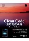 Clean Code無瑕的程式碼──敏捷軟體開發技巧守則
