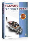 SOLIDWORKS零件與組合件培訓教材<2015繁體中文版>