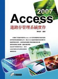 ACCESS 2007 近銷存管理系統實作 (附光碟)