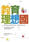 教育理想國:如何善用媒體、科技與創意,讓每個孩子都愛上學