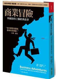 商業冒險:華爾街的12個經典故事(Business Adventures : Twelve Classic Tales from the World of Wall Street)