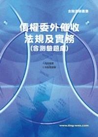 債權委外催收法規及實務(函測驗題庫)