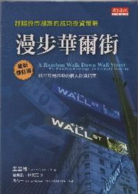 漫步華爾街-超越股市漲跌得成功投資策略(全新改版)(軟精)
