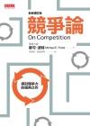 競爭論(全新增訂版)-財經企管228A(精)
