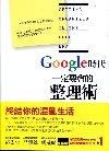 Google時代一定要會的整理術-財經企管 443