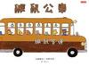 鼴鼠公車[精]