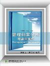 管理個案分析:理論與實務(97/9 2版)(DB0008)