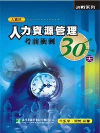 人力資源管理考前衝刺30天(3版)AB0019