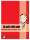 提綱挈領學統計學(研究所)(98/3 2版)