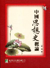 中國思想史概論(2版)(吳)