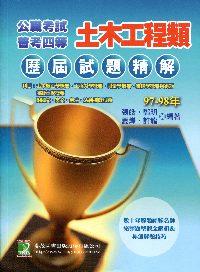 土木工程類 97-98普考四等特考試題精解[2010-5/LM71090101]