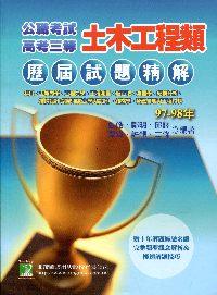 土木工程類 97-98高考三等特考試題精解[2010-5/LM71050101]