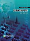 自動控制系統[2010年6月/7版/AE20130701]