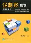 企劃案撰寫:理論與案例[2011年5月/4版]