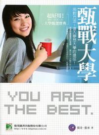 甄戰大學:用對方法,進入夢想大學的捷徑!