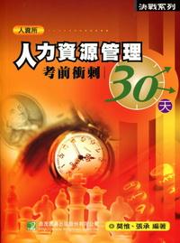 人力資源管理考前衝刺30天(人資所)