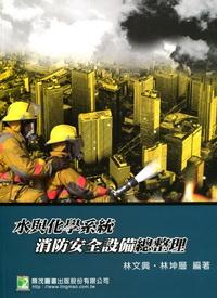 水與化學系統消防安全設備統整理