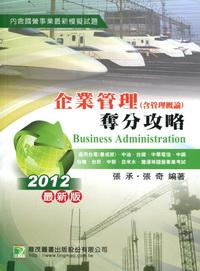 企業管理含管理摡論奪分攻略 [2012年3月/5版/LH4002]