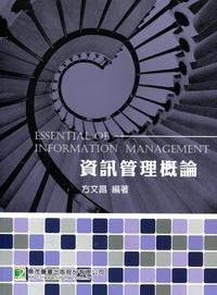 資訊管理概論(DB6003)