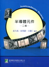 半導體元件-研究所/高考/特考[2012年7月/2版]