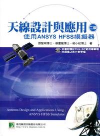 天線設計與應用:使用ANSYS HFSS模擬器〈附VCD〉
