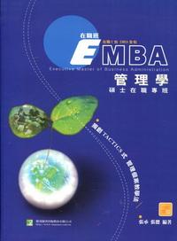 管理學-MBA在職班[2012年7月/3版]