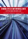 多變量分析在社會科學領域之應用-SPSS操作與資料分析(附光碟)