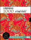 中國經典紋樣1000(附DVD)