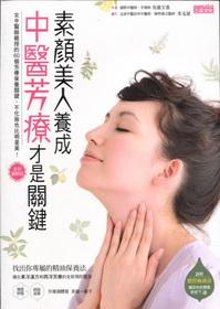 素顏美人養成 中醫芳療才是關鍵:女中醫師親授的60個芳療保養關鍵,不化妝也比明星美!