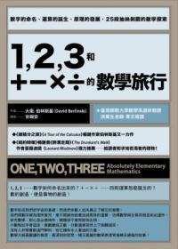 1.2.3和+-×÷的數學旅行:數字的命名、運算的誕生、原理的發展,25段抽絲剝繭的數學探索