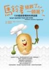 馬鈴薯拯救一鍋湯?:136個廚房裡的科學謎題