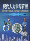 現代人力資源 (H175) 2009/08/30