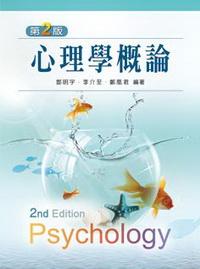 心理學概論(2版)2010/01