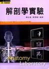 解剖學實驗(B335)