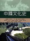 中國文化史E350