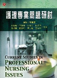 護理專業問題研討B333