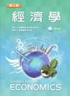 經濟學[2010年6月/7版/附光碟/H007e7]