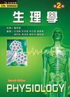 生理學[2010年7月/2版/B187e2]